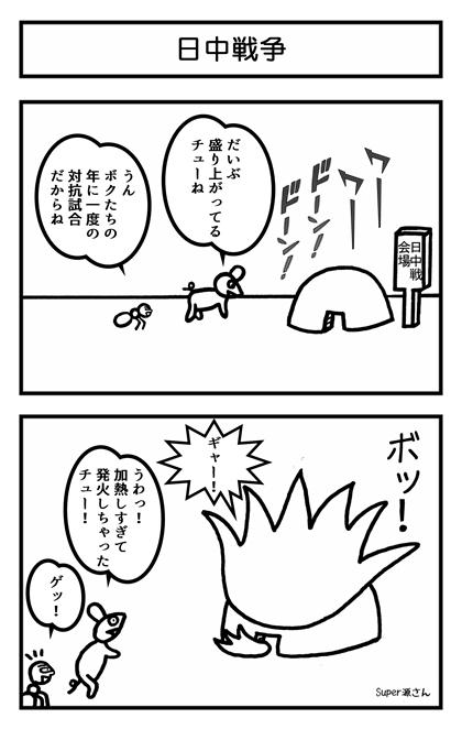 日中戦争 2コマ漫画