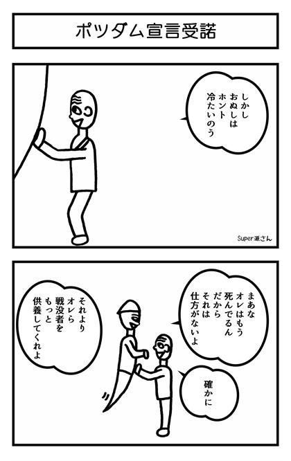 ポツダム宣言受諾 2コマ漫画