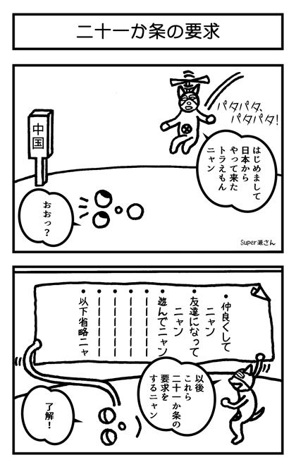 二十一か条の要求 2コマ漫画