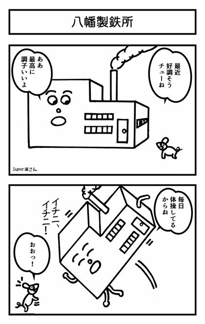 八幡製鉄所 2コマ漫画