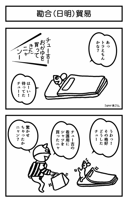 勘合(日明)貿易 2コマ漫画