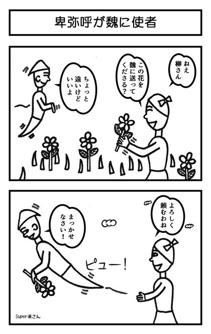 卑弥呼が魏に使者 2コマ漫画