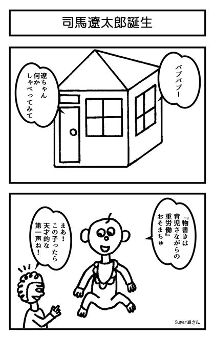 司馬遼太郎誕生 2コマ漫画