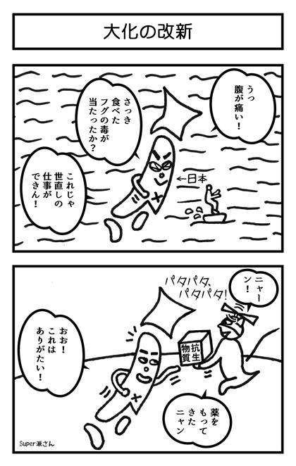 大化の改新 2コマ漫画