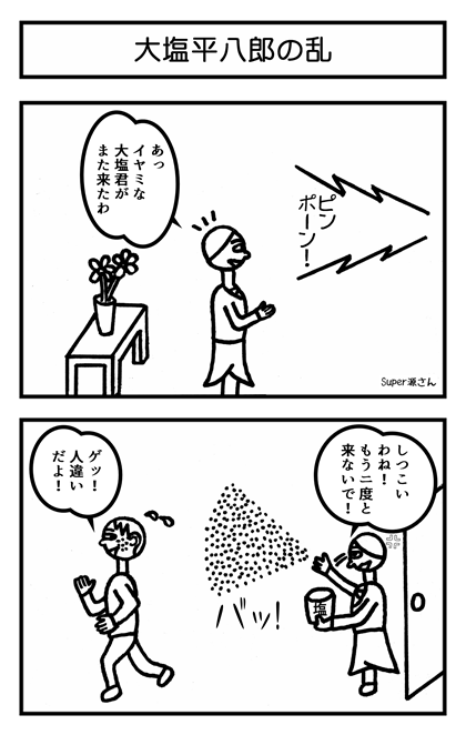 大塩平八郎の乱 2コマ漫画