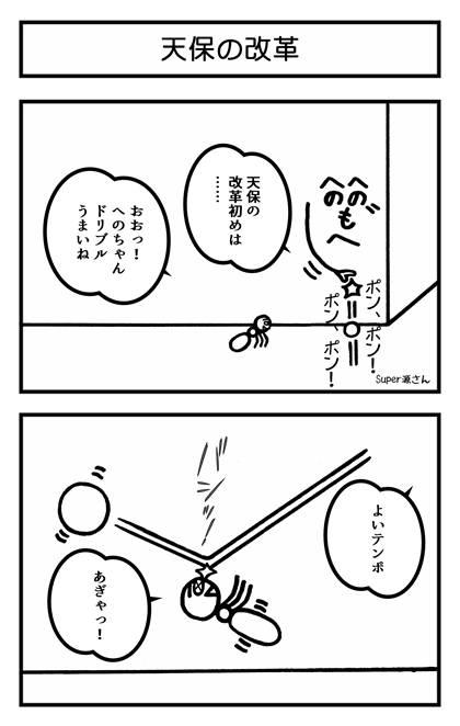 天保の改革 2コ漫画