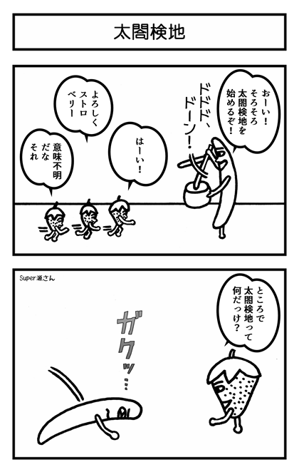 太閤検地 2コマ漫画