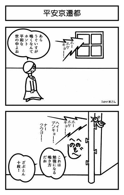 平安京遷都 2コマ漫画