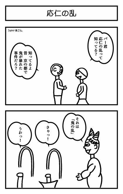 応仁の乱.png