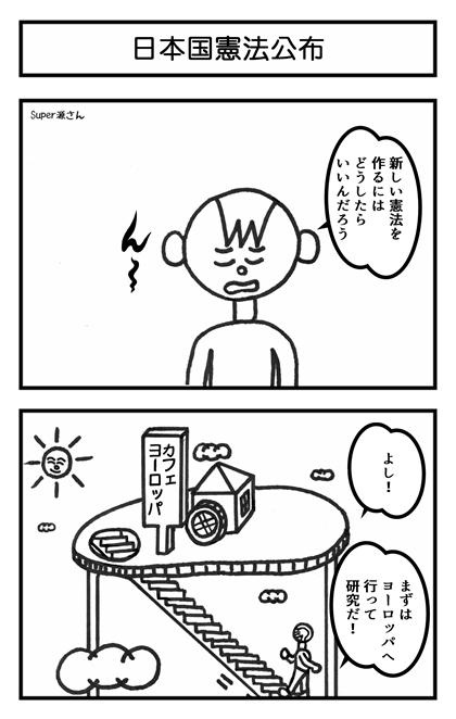 日本国憲法公布 2コマ漫画