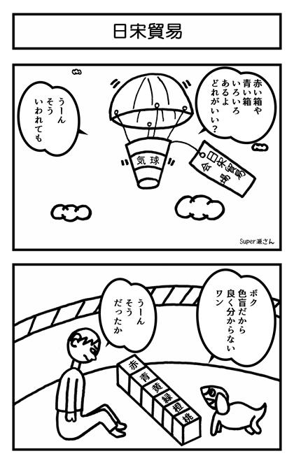 日栄貿易 2コマ漫画