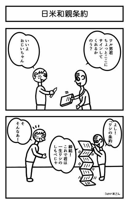 日米和親条約 2コマ漫画