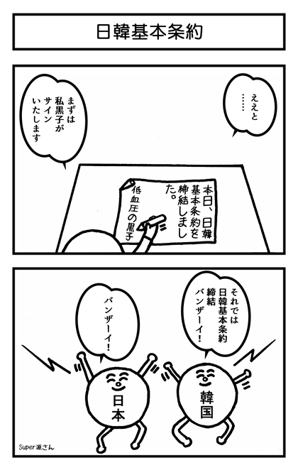 日韓基本条約 2コマ漫画