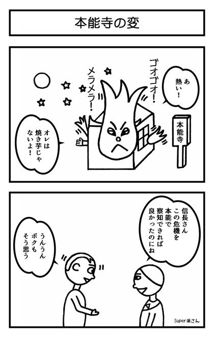 本能寺の変 2コマ漫画