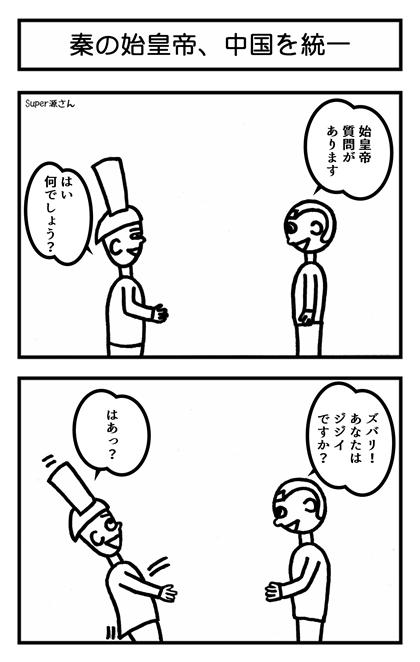 秦の中国統一 2コマ漫画