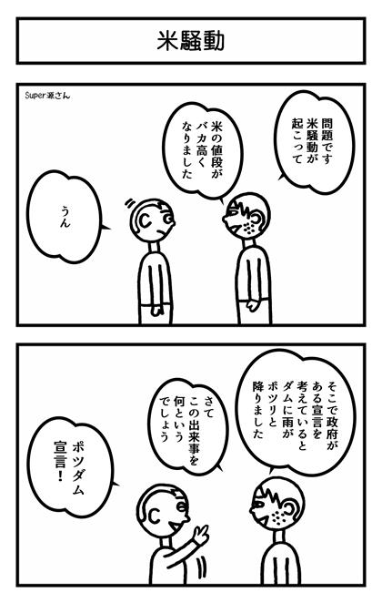 米騒動 2コマ漫画