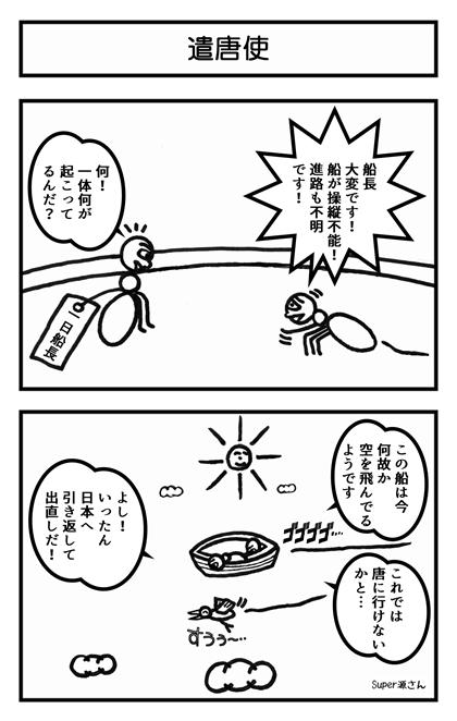 遣唐使 2コマ漫画