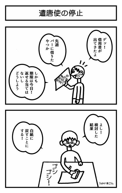 遣唐使の停止 2コマ漫画 width=
