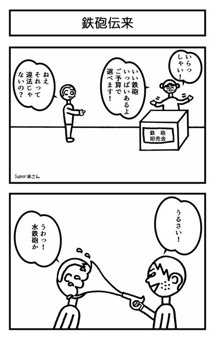 鉄砲伝来 2コマ漫画
