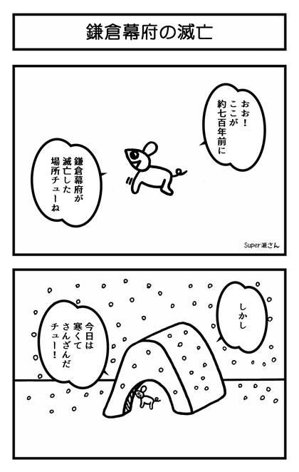 鎌倉幕府の滅亡 2コマ漫画
