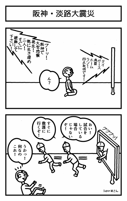阪神・淡路大震災 2コマ漫画